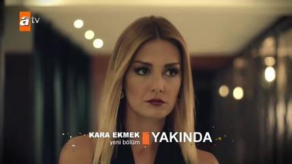 Черен хляб * Kara Ekmek 2.сезон 5.трейлър