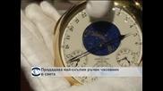 Продадоха най-скъпия ръчен часовник в света