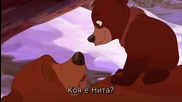 1/4 Братът на мечката 2, бг суб (2006) Brother Bear 2 * Walt Disney * Animation [ hd ]