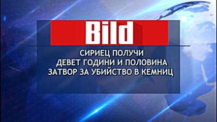 Преглед на международния печат - 23.08.2019
