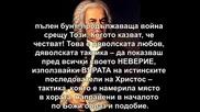 Разговор на Великден ( Юлия Борисова)