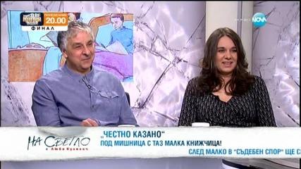 Свобода Цекова и Антон Стайков в търсене на българския буквар - На светло (23.05.2015г.)