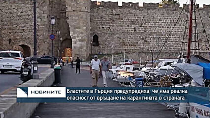 Властите в Гърция предупредиха, че има реална опасност от връщане на карантината в страната