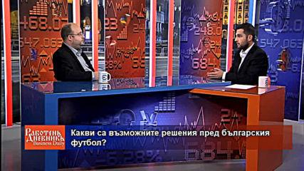 Какви са възможните решения пред българския футбол?