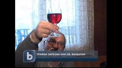Трифон Зарезан или Св. Валентин