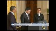 Джейкъб Лю бе одобрен за министър на финансите в САЩ