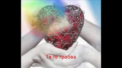 Любов! По Стихове Таня Иванова Матеева