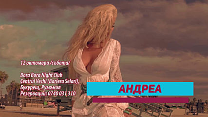 Andrea - 12th October - Bora Bora Night Club, Bucharest
