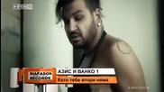 Азис и Ванко 1 - Като тебе втори няма (official Video) 2013