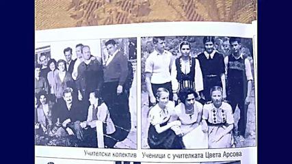 село Богданово бургаско- в ранните години