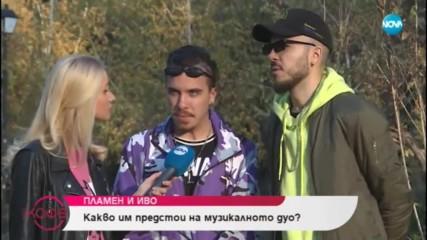 """Пламен и Иво за новата им песен посветена на мама - """"На кафе"""" (17.05.2019)"""