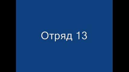 Отряд 13.wmv