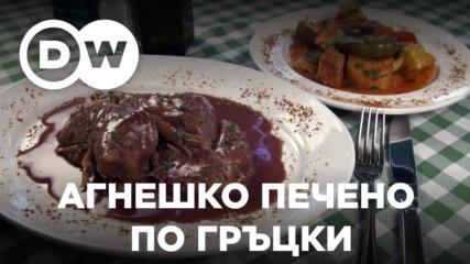Агнешко печено в сос от червено вино от Гърция