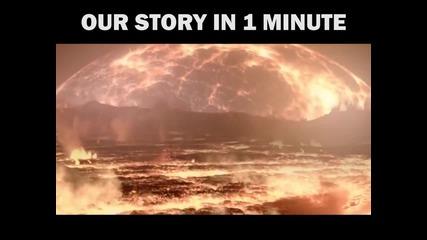Нашата история в една минута!