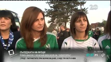 Румен Бахов с женския фен клуб на Лудогорец