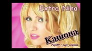 Екстра Нина - Кашона