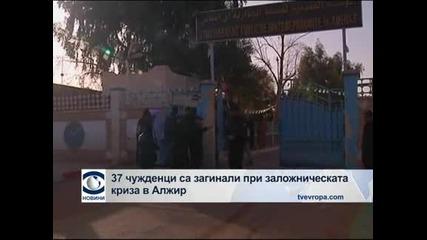 37 чужденци са загинали при заложническата криза в Алжир