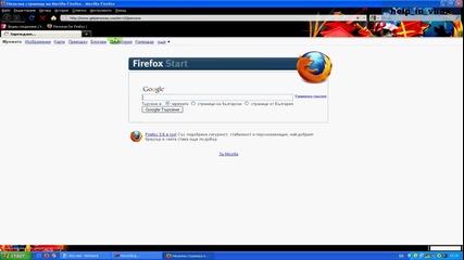 Яки теми за Mozilla firefox
