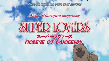 Super Lovers 1 - E02 [ Bg Sub ]