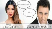 Paola - Alekos Zazopoulos _ Auta Mou Eipe O Theos Mix
