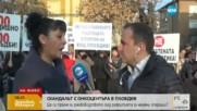Протест в Пловдив заради скандала с онкодиспансера