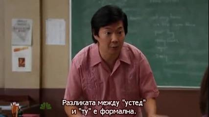 """Колеж """" Грийндейл """" - Сезон 1 Епизод 10 (bg Subs)"""