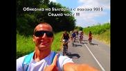 Красота на колела - 7 част Обиколка на България с колело 2014 - Свободни като птици...
