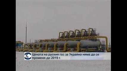 Цената на руския газ за Украйна няма да се променя до 2019 г.