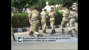 Египетският президент отказа да се оттегли, армията планира контрол