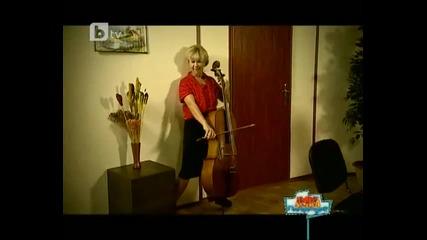 Пълна Лудница - Лариса и Бекама