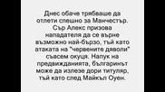 Митко Бербатов подари Бмв X5 на любимата си Елена