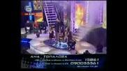 Music Idol 2 - Мюзикъл - Ани