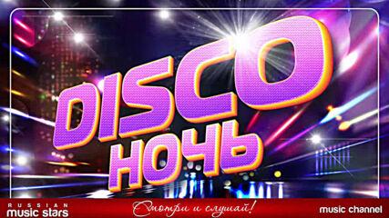 Диско Ночь ✮ Танцевальные Хиты 90-х ✮ Отдыхаем Хорошо ✮