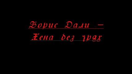 Борис Дали - Жена без грях