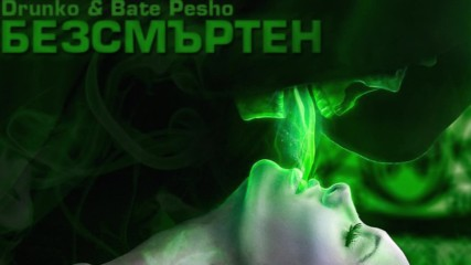 Drunko & Bate Pesho - Безсмъртен (Official Audio 2017)