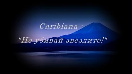 Ако случайно някога... Caribiana