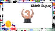 Кой ще вземе трето място? Гледайте анализ на предстоящия мач!