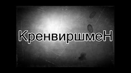 No Limit - Кренвиршмен (опит за филм)