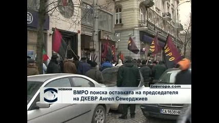 ВМРО поиска оставката на председателя на ДКЕВР Ангел Семерджиев