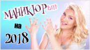 Актуалните тенденции в МАНИКЮРА за 2018