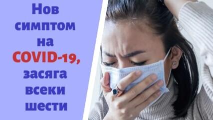 Нов симптом на COVID-19, засяга всеки шести