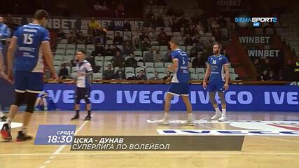 Волейбол - ЦСКА - Дунав на 14 октомври, сряда от 18.30 ч. по DIEMA SPORT2