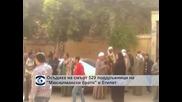 """Египетски съд издаде 529 смъртни присъди срещу членове на """"Мюсюлмански братя"""""""