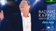 Василис Карас 20.11.2017г Албум 2017 Vasilis Karras