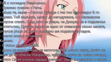 Sasusaku Story ~ Deception/ Заблуда ~ Пета част