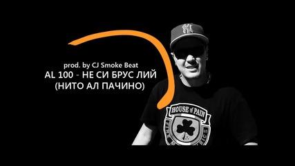 Al 100 - Не си Брус Лий ( нито Ал Пачино) prod. by Cj Smoke Beat )
