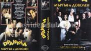 Дракула: Мъртъв и любящ (синхронен екип, войс-овър дублаж, озвучен по PRO.BG на 13.07.2009) (запис)