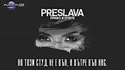 Преслава - Право в очите, 2019