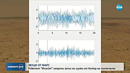 ЗВУЦИ ОТ МАРС: Робот изпрати запис на шума от вятър на планетата