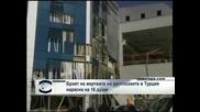 Броят на жертвите от експлозиите в турски завод достигна 16